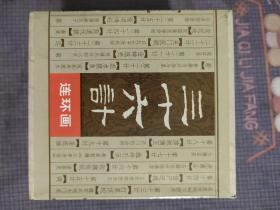 三十六计 连环画 (8册全)【 一版一印】 带函套