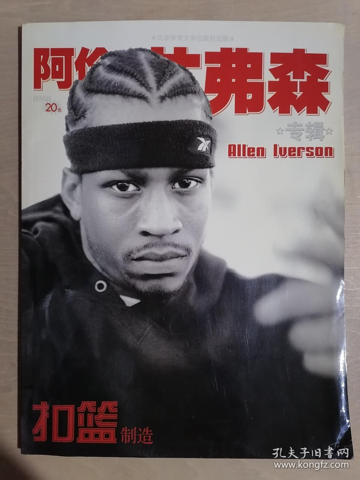 《阿伦 · 艾弗森专辑》【附赠海报一张】(大16平装 铜版彩印)九品