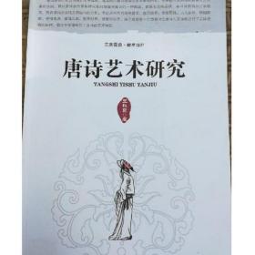特价正版-唐诗艺术研究王铁良