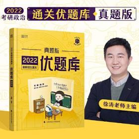 2022考研政治通关优题库·真题版 徐涛
