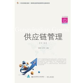 供应链管理(第二版)