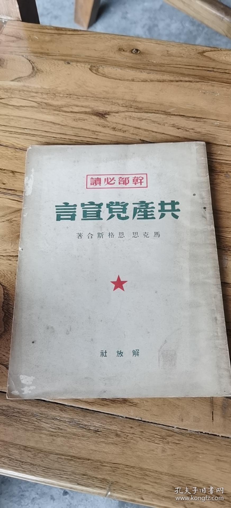 经典红藏,49年出版的共产党宣言,品好三包安全到家21x15cm
