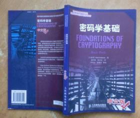 国外著名高等院校信息科学与技术优秀教材:密码学基础(中文版)