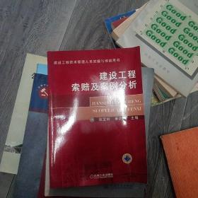 建设工程技术管理人员实操与培训用书:建设工程索赔及案例分析