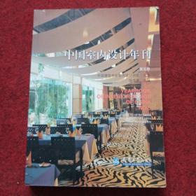 中国室内设计年刊.第五期:[图集]