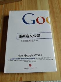 重新定义公司:谷歌是如何运营的(未开封)