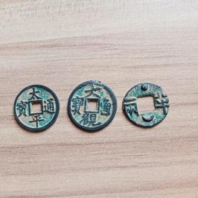 仿制古钱币1元一枚(不指定默认随机发货)(货号:Q1-2)