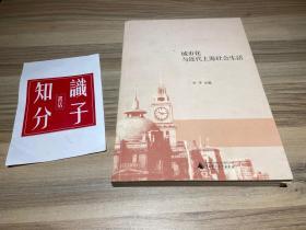 城市化与近代上海社会生活