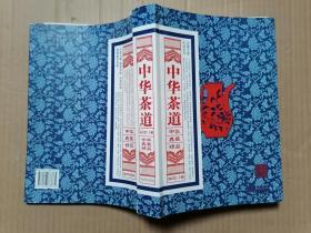 中华典藏精品系列:中华茶道