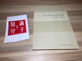 战后美日台关系史研究(1945-1995)