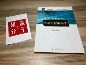 档案文献编纂学