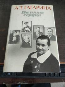 俄文书:尤里·阿列克谢耶维奇·加加林(世界进入太空第一人)