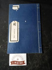 可爱的中国  线装,影印本,1954年一版一印,印数仅5000册。