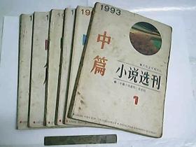 中篇小说选刊  1993年全年共六册 / 大型文学双月刊