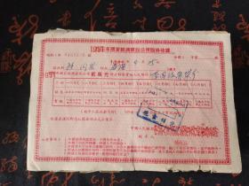 50年代温州地区:国家经济建设公债临时收据   七百多张