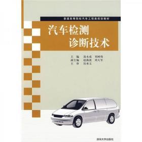 普通高等院校汽车工程类规划教材:汽车检测诊断技术