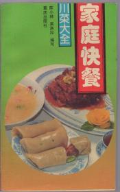 川菜大全:《家庭快餐》【品如图】