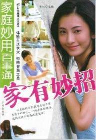 正版二手 家有妙招(家庭妙用百事通) 黄 川 广州出版社 9787546202129