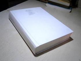 四世同堂:英文缩写本的中文本