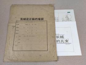 1986年 手绘封面装帧设计原稿 沈仁康《长城的儿女》湖南文艺出版社出版底稿