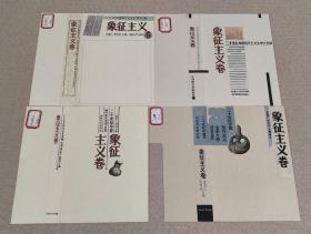 手绘封面装帧设计原稿《二十世纪中国现代主义文学大系 象征主义卷》湖南文艺出版社出版底稿