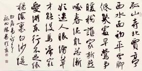 龙开胜老师四尺书法作品,带合影