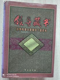 领导藏书(第二十卷)李太白集,杜工部集,柳子厚集,韩昌黎集