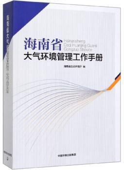 海南省大气环境管理工作手册