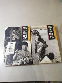 生活在邓小平时代,视觉80年代,视觉90年代两册全