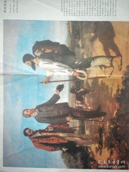 名家画,油画【库尔贝先生,你好】原作藏法国博物馆。