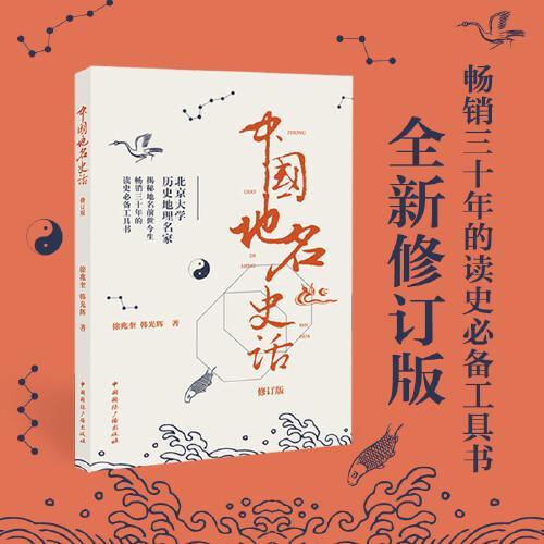 中国地名史话
