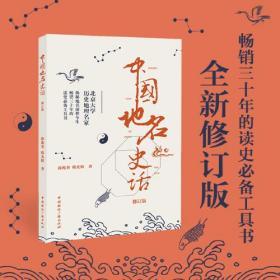 传媒艺苑文丛:中国地名史话