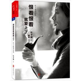 正版二手 恨著恨著就愛上了:杜子建謬論集 杜子建 北京聯合出版公司 9787550234666