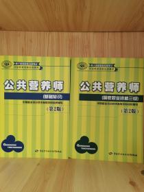 国家职业资格培训教程:公共营养师基础知识+(国家职业资格三级)(第2版)2本套装和售