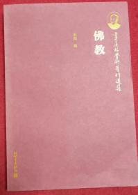 季羡林学术著作选集:佛教(2016年10月1版1印)