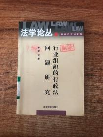 行业组织的行政法问题研究