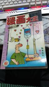 漫画大王 2003年.9