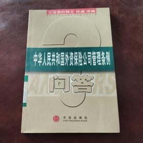 中华人民共和国外资保险公司管理条例问答