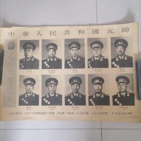 中华人民共和国元帅