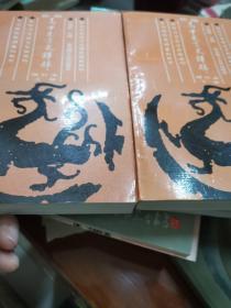 新编高中文言文详解.上册