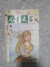 儿童文学选萃版中2010年10月号(总第58期)