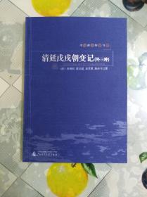 清廷戊戌朝变记(初版品好)(02柜)