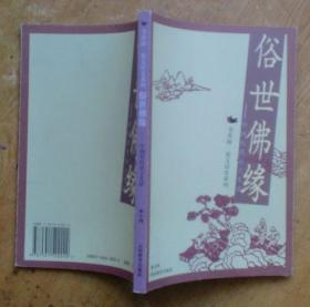 俗世佛缘:中国历代居士生活(32开本)