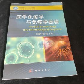 医学免疫学与免疫学检验