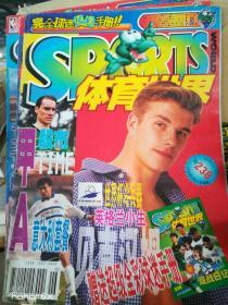体育世界 1998年4月 总第238期,附海报及付刊G