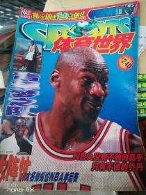 体育世界 1998年5月 总第240期G