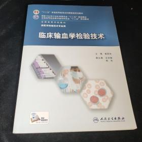 """临床输血学检验技术/""""十二五""""普通高等教育本科国家级规划教材"""