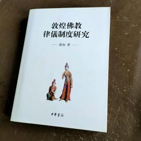 敦煌佛教律仪制度研究 湛如签名本