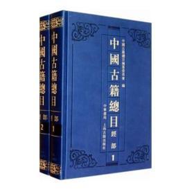 正版图书 中国古籍总目 经部(16开精装 全二册)