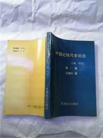 中国近现代史论丛(第一集)
